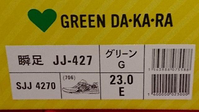 ☆当選品☆グリーン ダ・カ・ラ オリジナル瞬足☆23cm☆非売品☆サントリー☆ < ブランドの