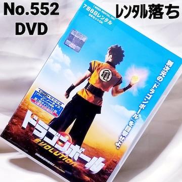 No.552【ドラゴンボール】【レンタル落ち ゆうパケット送料 ¥180】