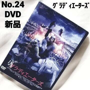 No.24【グラディエーターズ】【DVD 新品 ゆうパケット送料 ¥180】