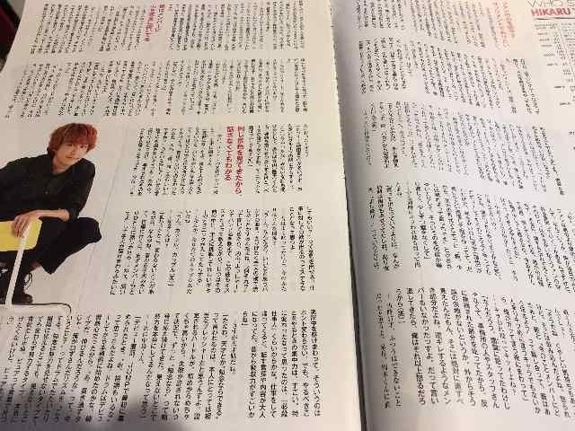 Myojo STAND BY ME JUMP 八乙女光くん10000字インタビュー < タレントグッズの