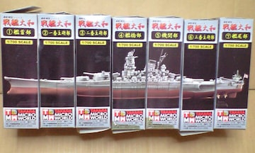 タカラ 1/700 連斬模型シリーズ 戦艦大和 最終時 シークレットアイテム付