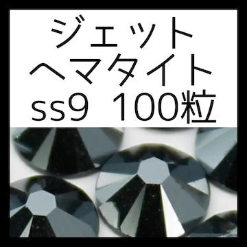 【100粒ジェットヘマタイトss9】正規スワロフスキー