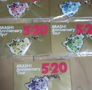 嵐5×20 アニバーサリツアー限定チャーム全色 新品