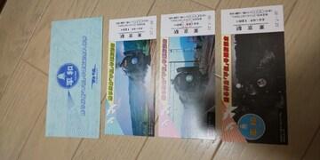 国鉄の昭和時代の記念キップ