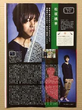 桃李 前田敦子 工藤阿須加◆月刊TVnavi 2017年2月号 切抜き 抜無