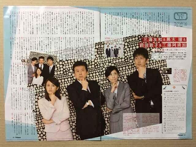 桃李 前田敦子 工藤阿須加◆月刊TVnavi 2017年2月号 切抜き 抜無 < タレントグッズの