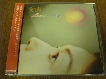 愛淑CD イルミネーション