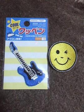 新品☆ワッペン(ギター/スマイリー)2点set!!【入園入学準備】