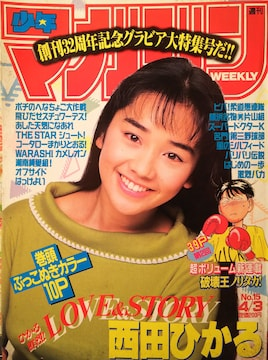 西田ひかる【週刊少年マガジン】1991年4月3日号