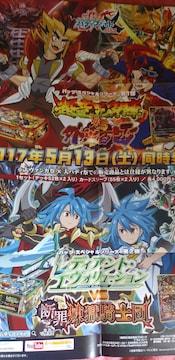 バディファイトバッツ スペシャルシリーズ宣伝ポスター 未門牙王 龍炎寺田タスク