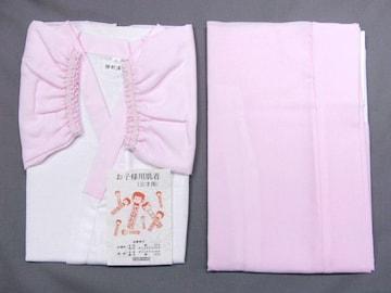 わけあり品 3歳用肌着セット 袖・腰布・ピンク無地 未使用品