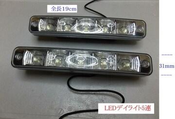 LEDデイライト ランニングライト 5連 ホワイト 翌日に届く