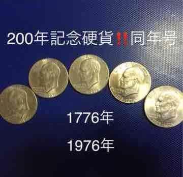 アイゼンハワー200年記念硬貨5枚セット!オマケ付き手品