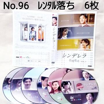 No.96【シンデレラ】6枚 ケース無し【ゆうパケット送料 ¥180】