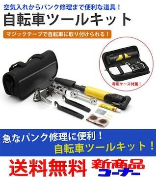 ΨM) 空気入/パンク修理まで!!自転車用 修理セット