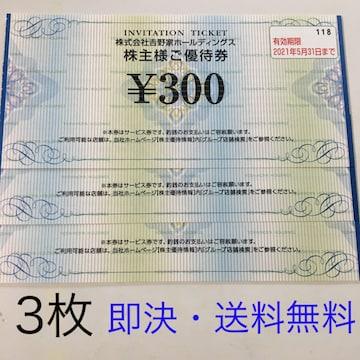 【送料無料・即決】吉野家株主優待券3枚(900円分)2021年5月末迄