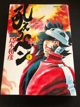 吼えろペン : Comic bomber 1 送料180円 複数冊同梱可能