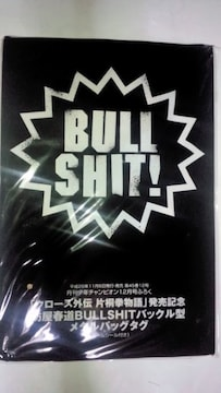 クローズ外伝 片桐拳物語 坊屋春道BULLSHITバックル型メタルバッグタグ
