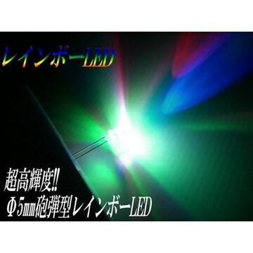 送料無料!砲弾型φ5mm自作基盤用LED電球/RGBレインボー/50個