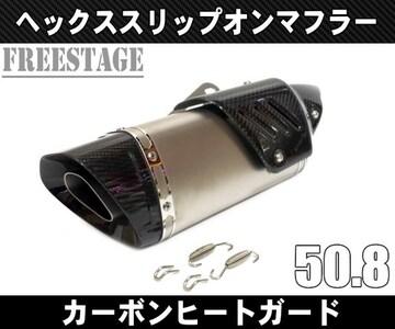 50.8径 スリップオンマフラー カーボンヒートガード付きSV