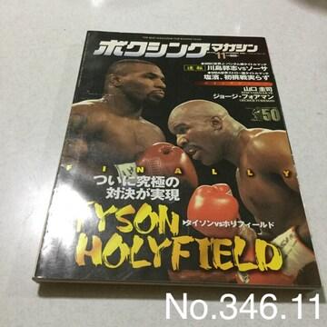 ボクシングマガジン No.346.11 綴込みポスター付き