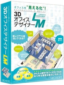 3DオフィスデザイナーLM ◆ 新品・即決!