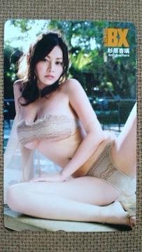 〓杉原杏璃テレカ�A