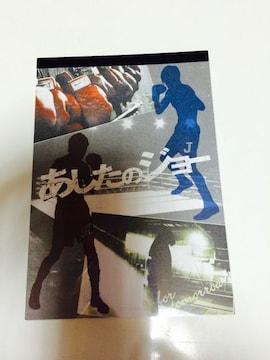 ★あしたのジョー/ メモ帳★