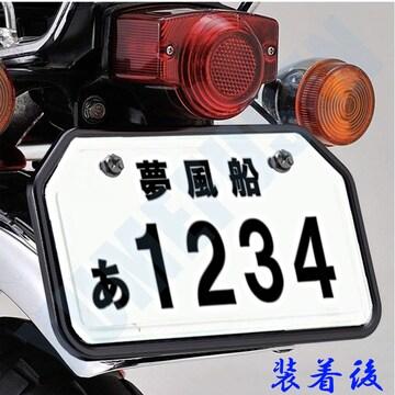 送料無料◇バイクテールのアクセントに 黒色 原付用ナンバープレートホルダー ブラック