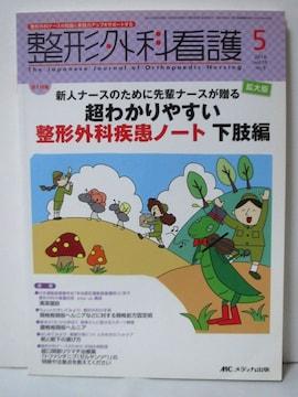 整形外科看護 2014年5月号(第19巻5号)