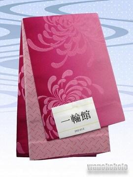 【和の志】浴衣に合わせて◇小袋帯◇濃ピンク系・乱菊◇YKB-268