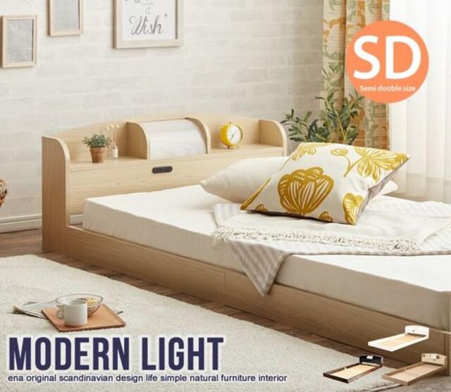 ライト付ローベッド Modern Light(セミダブル)【フレームのみ】  < インテリア/ライフの