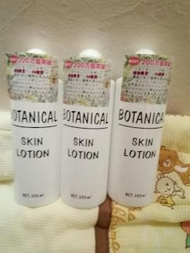 ボタニカルBTNスキンローション(化粧水)500mL×3点¥12312分