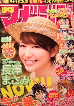 長澤まさみ【週刊少年マガジン】2011年10月5日号
