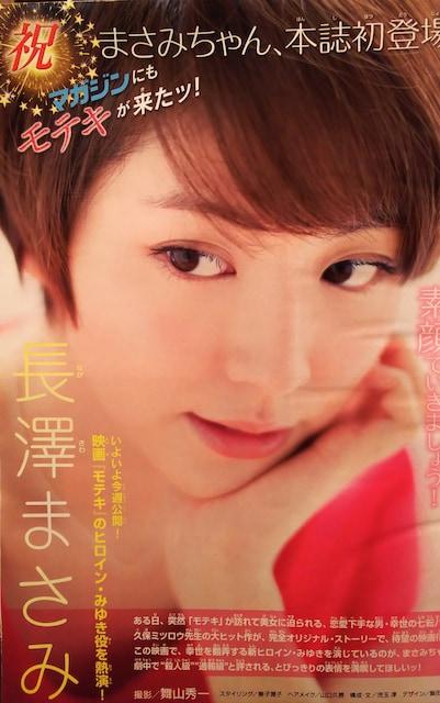 長澤まさみ【週刊少年マガジン】2011年10月5日号 < タレントグッズの