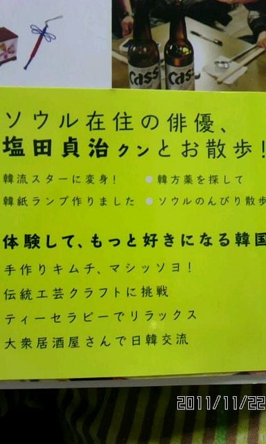 ☆体験!ソウル☆塩田貞治 < 本/雑誌の