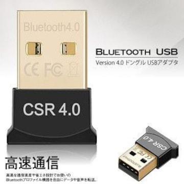 ☆Bluetooth USB Version 4.0 ドングル USBアダプタ