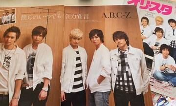 オリスタ 2015/5/25 A.B.C-Z 切り抜き