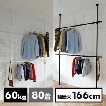 天井突っ張り式 ハンガーラック 2段 幅伸縮式 (最大幅166cm)