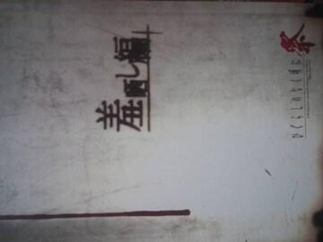 PS2ソフト特典「ひぐらしのなく頃に」ブックレット