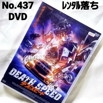 No.437【デススピード】【レンタル落ち ゆうパケット送料 ¥180】