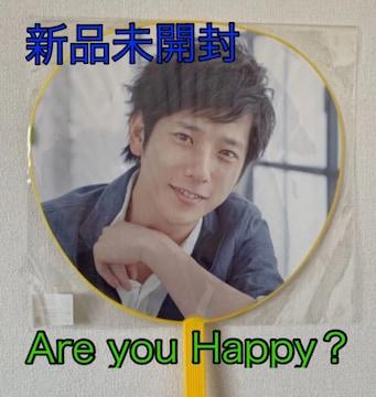 新品未開封☆嵐 Are you Happy?★二宮和也・ジャンボうちわ