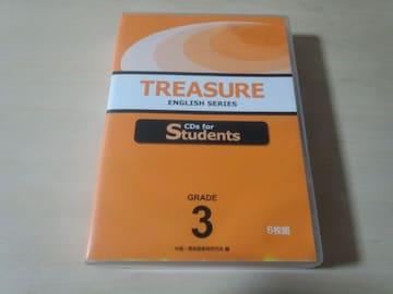 CD「TREASURE ENGLISH SERIES GRADE 3」Z会出版 6枚組 英語学習
