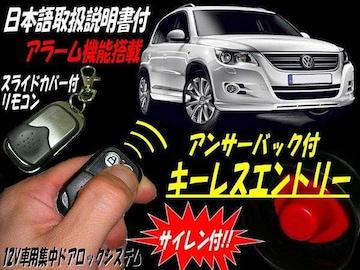 キーレスエントリーアンサーバック付/集中ドアロック付/12V
