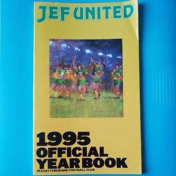 ジェフユナイテッド市原オフィシャルイヤーブック 1995