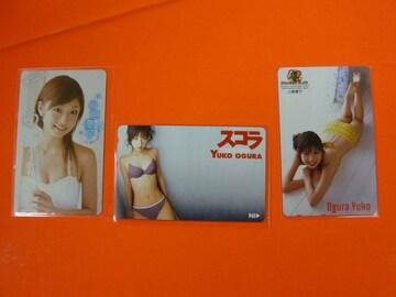小倉優子  スコラ他 テレカ3枚組