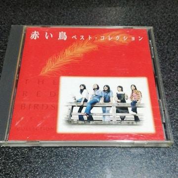 CD「赤い鳥/ベストコレクション」通販限定