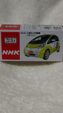 トミカ 小型EV中継車(三菱i_MiEV)NHK未使用品