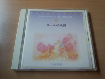 CD「華麗なる宝塚の世界 すみれの花咲く頃9 エールの残照」★