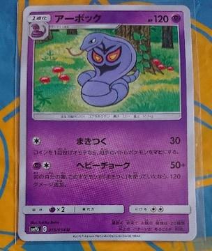 ポケモンカード 1進化 アーボック SM9b 015/054 302